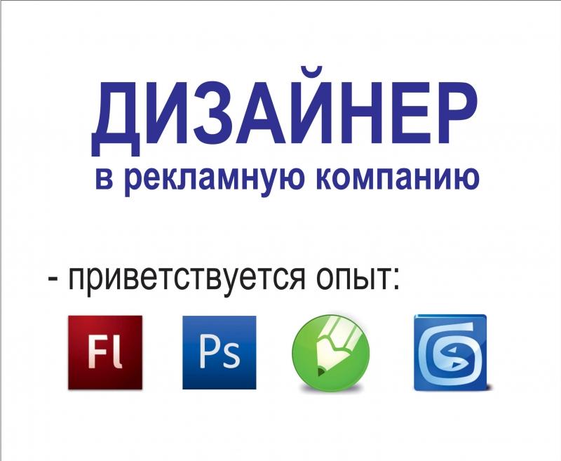 Интернет реклама вакансии бесплатная реклама в интернетет магазины оптики