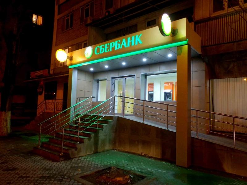 горячая линия сбербанк в махачкале кредит клиники Санкт-Петербурге, работающие